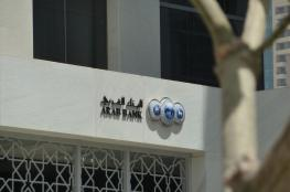 بنك جديد يتعرض لسطو مسلح صباح اليوم في العاصمة الاردنية عمان