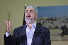 مشعل لترامب: وثيقة حماس فرصة لعمل مقاربة جديدة
