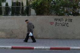 نشطاء يخطون شعارات متضامنة مع الأسيرة عهد التميمي في تل أبيب