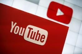 """""""يوتيوب"""" متهم بترويج نظرية حيرت سكان الأرض"""