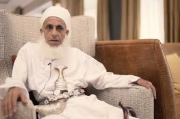 """مفتي سلطنة عمان يبشر بتحرير المسجد  الاقصى """"عما قريب """""""