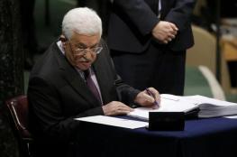 فلسطين تبدأ تحركاتها الفعلية للانضمام للمنظمات الدولية