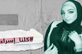 """وزارة العدل تعلن موعد تسليم التقارير النهائية """"بقضية إسراء غريب """" للنيابة"""