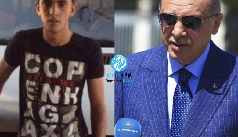 اردوغان يعفو عن شاب فلسطيني حكم عليه بالسجن 9 سنوات