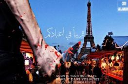 تنظيم داعش يتوعد أوروبا ...قريبا في أعيادكم