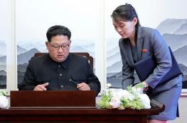 زعيم كوريا الشمالية يفوض شقيقته بالاشراف على شؤون الدولة
