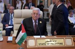 الرئيس : نرفض بشدة صفقة القرن ولن نشارك في ورشة المنامة