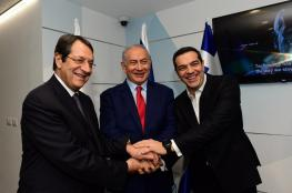 """اتفاق على إزالة عقبات مشروع أنبوب غاز """"إسرائيل""""-أوروبا"""