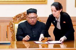 اعلام : الزعيم الكوري في غيبوبة وشقيقته تتزعم البلاد