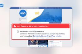 فيسبوك يهدد بحذف شبكة قدس