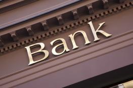 الفلسطينيون اقترضوا من البنوك مبالغ بقيمة 7.7 مليار دولار حتى الشهر الماضي