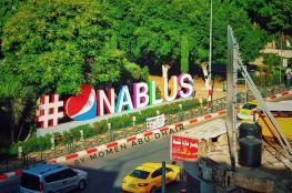 27 مرشحاً يتنافسون على مقاعد غرفة تجارة وصناعة محافظة نابلس غدا