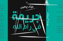 """الثقافة والإعلام  تدعو النائب العام لإلغاء قراره بمصادرة رواية """"جريمة في رام الله"""""""