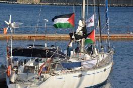 زيتونة تصل المياه الأقليمية الفلسطينية  خلال 48 ساعة وتخوفات من اعتراضها