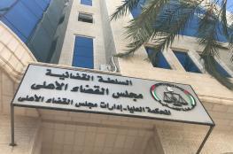 اعادة فتح محكمة صلح رام الله امام الجمهور غداً