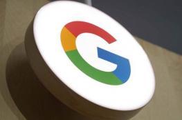غوغل تعلن مكافآة بقيمة مليون دولار