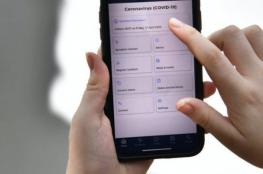 الداخلية : تطبيق عبر الهواتف الذكية لمراقبة المحجورين