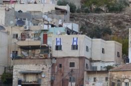 قرار اسرائيلي باخلاء بناية عائلة الرجبي في سلوان