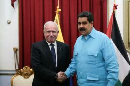 رئيس فنزويلا يؤكد التزام بلاده بدعم القضية الفلسطينية في كافة المحافل الدولية