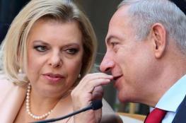 الشرطة الاسرائيلية تحقق اليوم مع سارة نتنياهو بتهم فساد