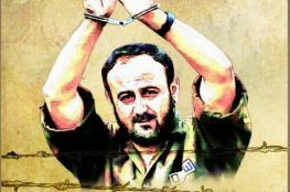مروان البرغوثي يصدر بياناً بعد انتصار  الاسرى
