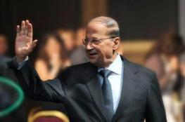 لبنان يقترب من انتخاب الزعيم المسيحي ميشال عون رئيسا