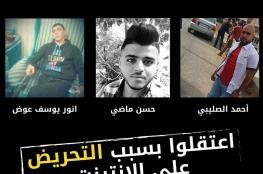 الاحتلال يعلن اعتقال ثلاثة شبان من الخليل بزعم التحريض عبر فيسبوك
