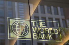 البنك الدولي : منحة جديدة لفلسطين بقيمة 63 مليون دولار