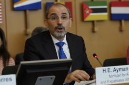 الاردن يطالب اوروبا بالتصدي لمخططات الضم