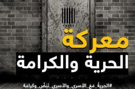 اضراب الاسرى الفلسطينيين دخل في مرحلة الخطر