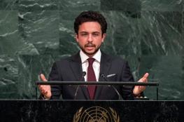 ولي العهد الاردني : نسعى لايجاد حل عادل للقضية الفلسطينية