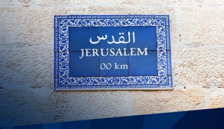 لأول مرة منذ العام 1967 فرع مصرفي فلسطيني يعمل في القدس