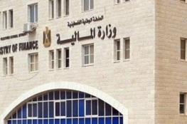 وزارة المالية تصدر الحساب الختامي التجميعي الموحد لـ2016/2017