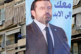 الحريري يظهر اليوم في خطاب متلفز لأول مرة منذ استقالته