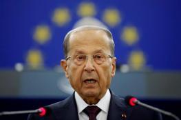 الرئيس اللبناني يُطالب واشنطن بإيجاد حل عادل للقضية الفلسطينية