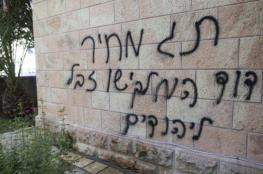 المستوطنون يخطون شعارات معادية على منزل المواطنين في حوارة