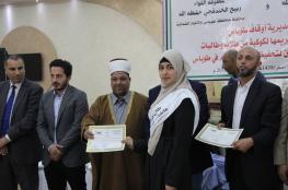 وزير الاوقاف يكرم حفظة القرآن الكريم في طوباس
