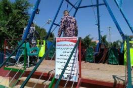 الدفاع المدني يغلق متنزه في جنين