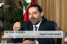 فرنسا تدعو الى عدم التدخل في لبنان