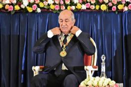 الرئيس الجزائري في يوم تنصيبه : لن امنح حصانة للفاسدين
