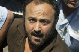 """ادارة السجون تنقل الأسير """"مروان البرغوثي """" الى زنزانة العزل الانفرادي"""