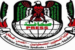 نقابة الصحفيين تتوعد أي صحفي يستجيب لدعوة الإدارة الأمريكية