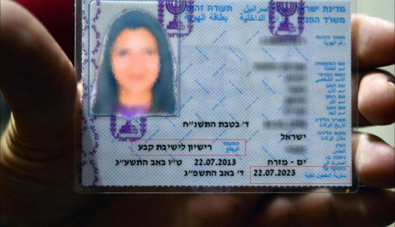 جامعة القدس  تتمكن من استرجاع هويات عائلة مواطن مقدسي