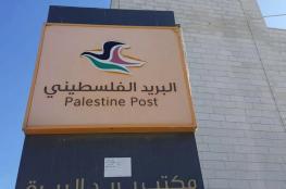 فلسطين والأردن تبحثان تطوير البريد الفلسطيني