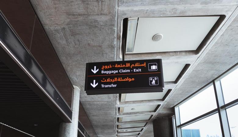 الخارجية تعلن شروط مغادرة فلسطين عبر الاردن