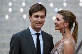 القضاء الأميركي يحقق مع زوج ابنة ترامب