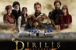 الدراما التركية.. خطوة جديدة نحو العالمية وإرطغرول في الصدارة