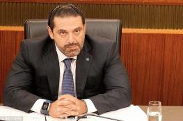 الحريري : سأعود خلال يومين الى لبنان وخلينا نروق