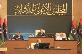 ليبيا: المجلس الاعلى للدولة يدين قرار ترامب