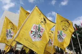 بيان من فتح حول فرض الحجر على بعض قياداتها في رام الله